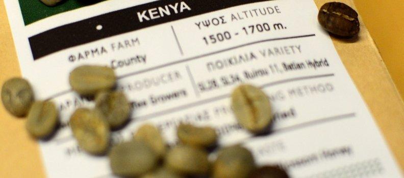 Μας ζητήσατε την αγαπημένη σας Kenya Kiambu Country και την ψήσαμε για σας